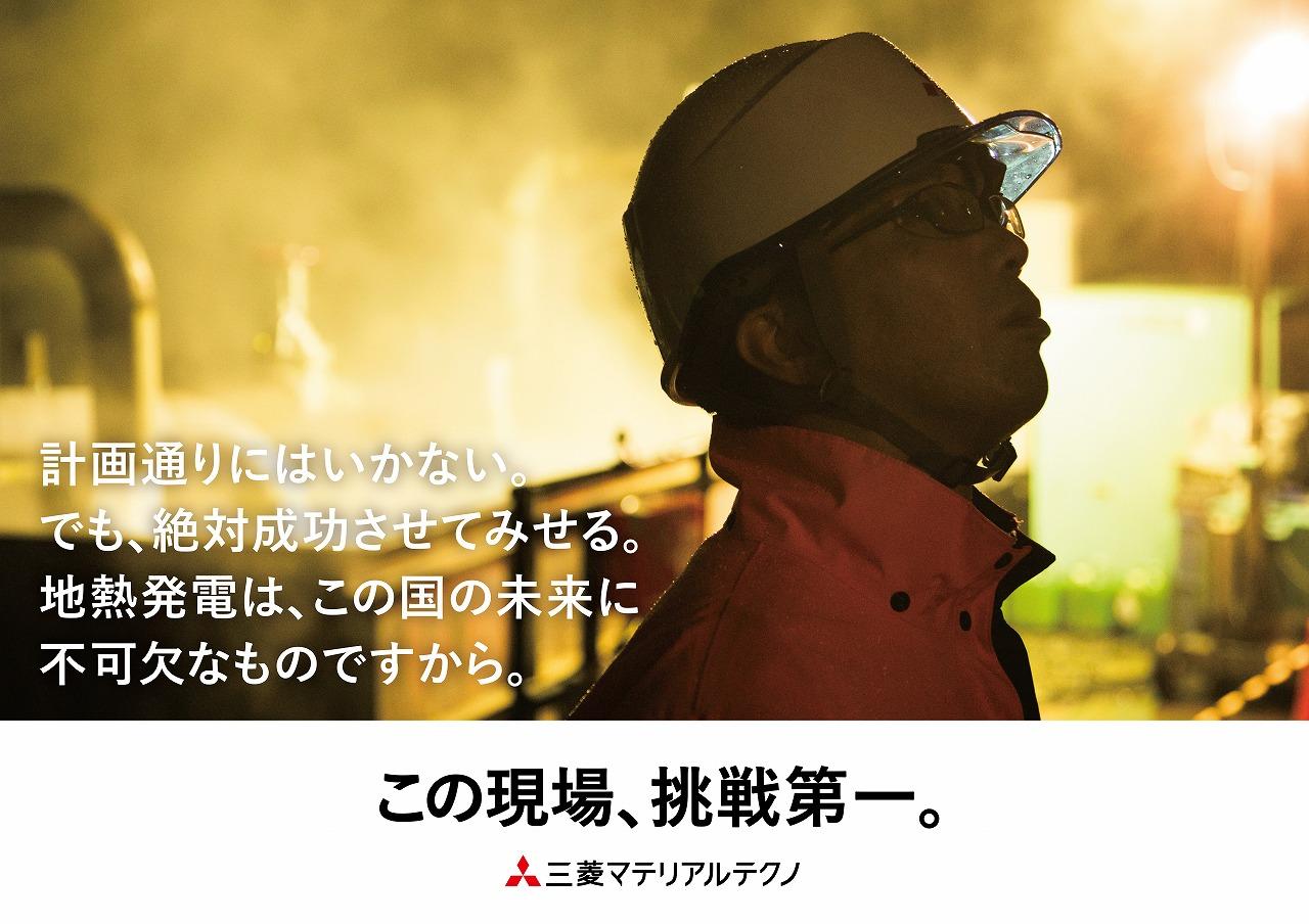 BtoB_MMTEC_Nyuko-04.jpg5